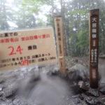 24座目 大菩薩嶺(だいぼさつれい) 日本百名山全山日帰り登山