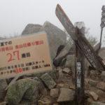 27座目 金峰山(きんぷさん・きんぽうさん) 日本百名山全山日帰り登山