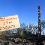29座目 四阿山(あずまやさん) 日本百名山全山日帰り登山