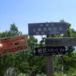 34座目 赤城山(あかぎさん) 日本百名山全山日帰り登山