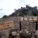 36座目 男体山(なんたいさん) 日本百名山全山日帰り登山
