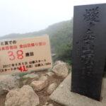 38座目 燧ヶ岳(ひうちがたけ) 日本百名山全山日帰り登山