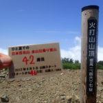 42座目 火打山(ひうちやま) 日本百名山全山日帰り登山