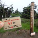 44座目 苗場山(なえばさん) 日本百名山全山日帰り登山