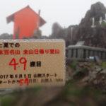 49座目 早池峰山 (はやちねさん) 日本百名山全山日帰り登山