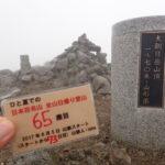 65座目 朝日岳(あさひだけ) 日本百名山全山日帰り登山