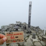 66座目 飯豊山(いいでさん) 御沢登山口からの日帰りピストン<br>日本百名山全山日帰り登山