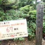 67座目 吾妻山(あづまさん) 日本百名山全山日帰り登山