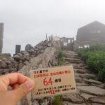 64座目 月山(がっさん) 日本百名山全山日帰り登山