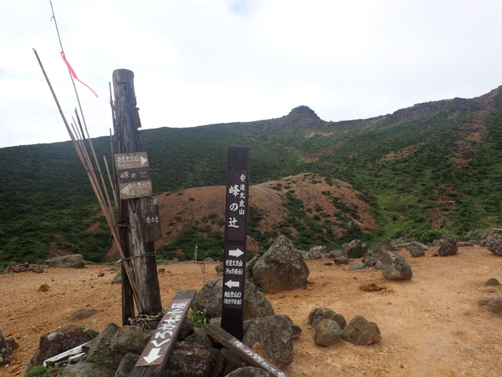 安達太良山の峰の辻