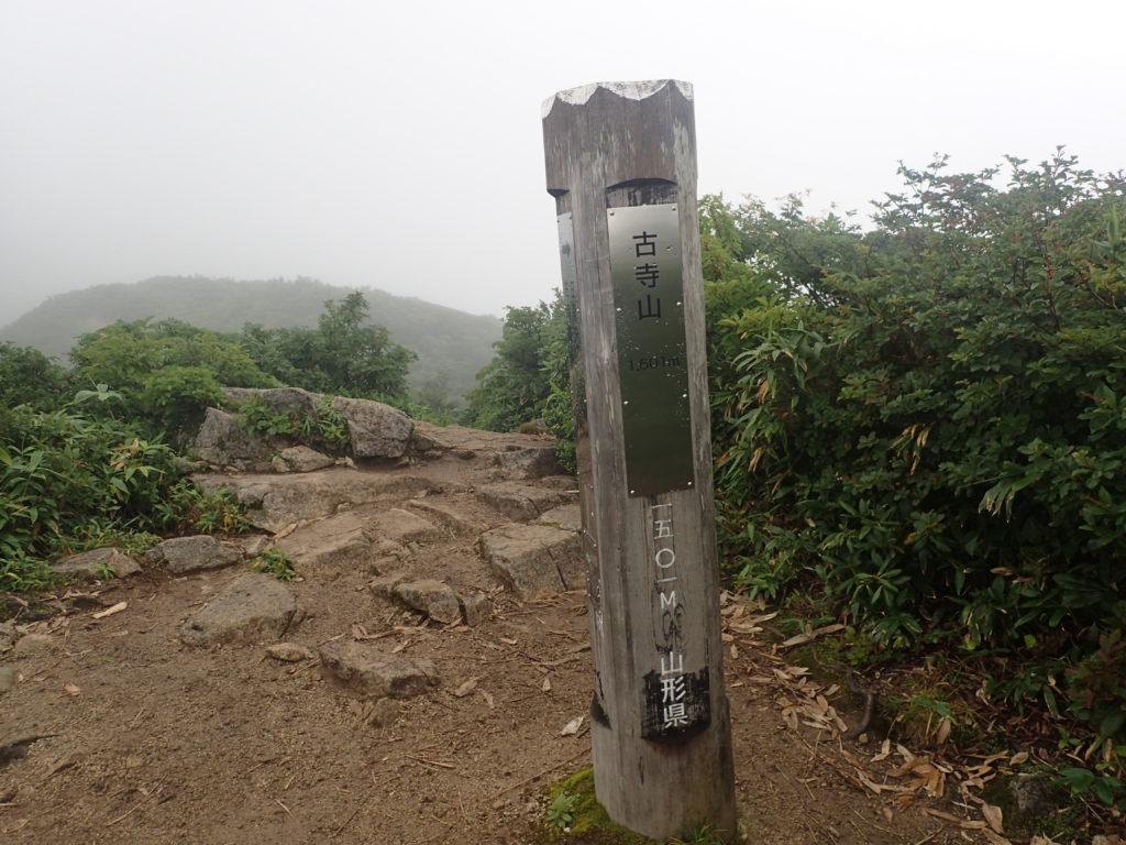 古寺山山頂