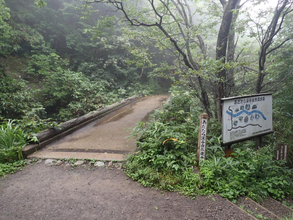 安達太良山の鳥川橋