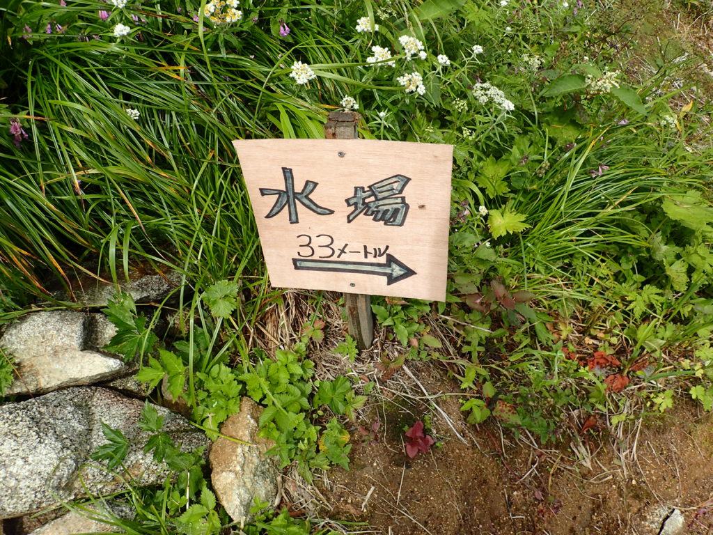 飯豊山の飯豊本山小屋テント場の水場看板