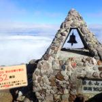 62座目 岩木山(いわきさん) 日本百名山全山日帰り登山