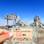 56座目 幌尻岳(ぽろしりだけ) 林道第二ゲートからの渡渉ルートで<br>日本百名山全山日帰り登山