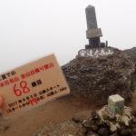 68座目 安達太良山(あだたらやま) 日本百名山全山日帰り登山