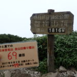 69座目 磐梯山(ばんだいさん) 日本百名山全山日帰り登山