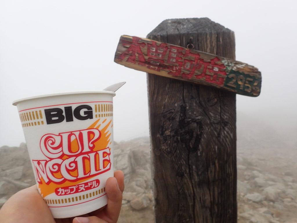 木曽駒ケ岳山頂でカップヌードル