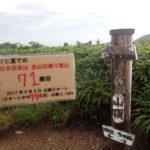 71座目 巻機山(まきはたやま) 日本百名山全山日帰り登山