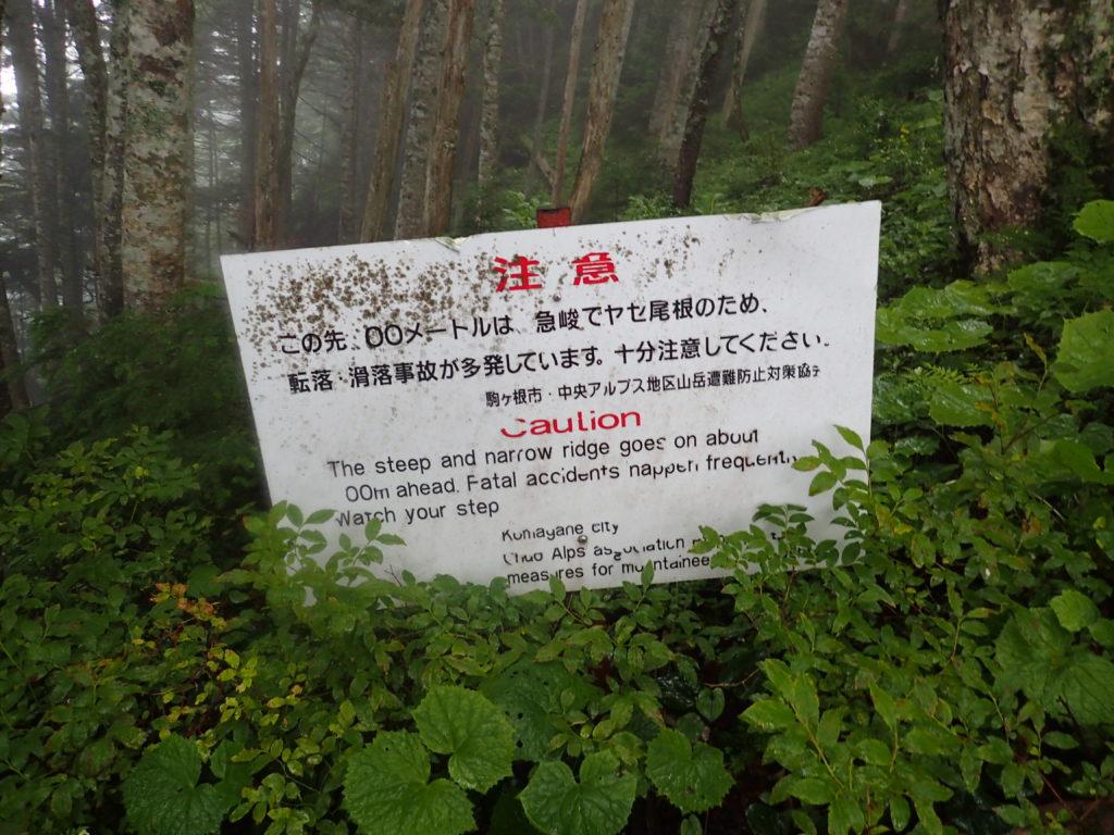 空木岳の迷い尾根についての注意喚起