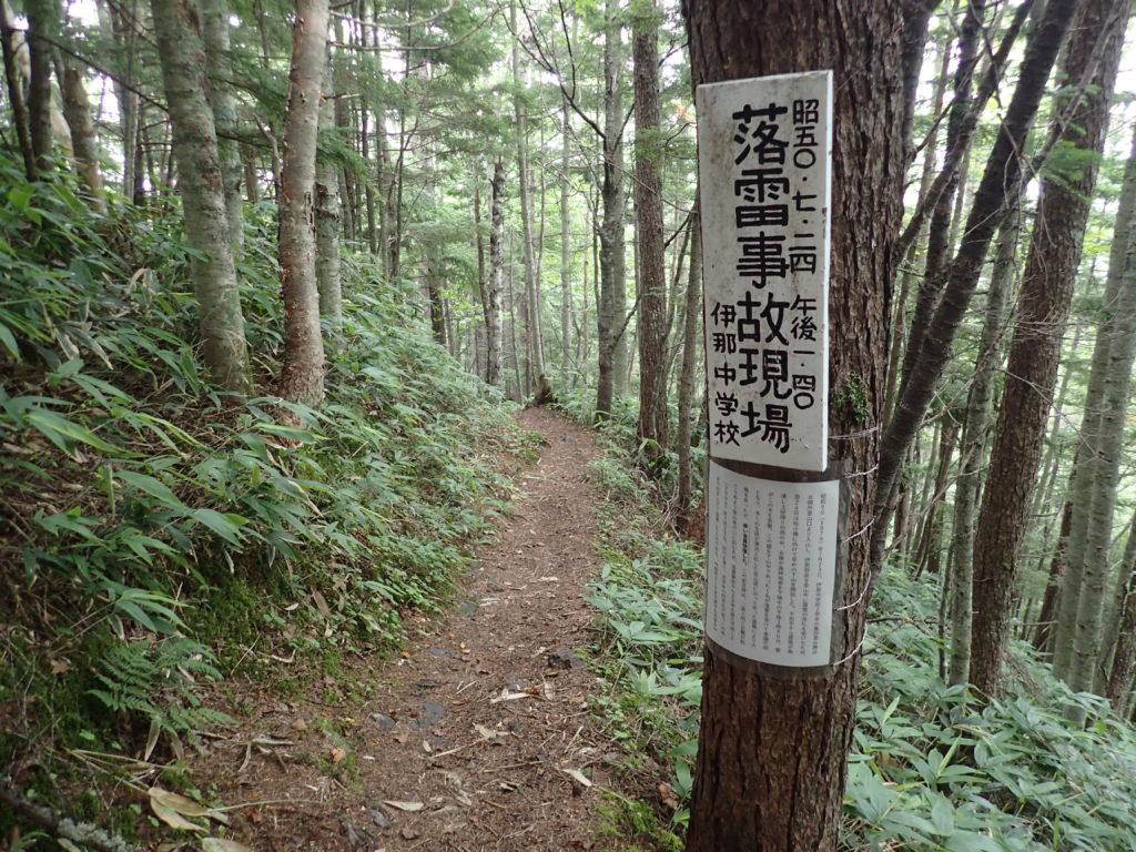木曽駒ヶ岳の桂小場ルートの落雷事故現場