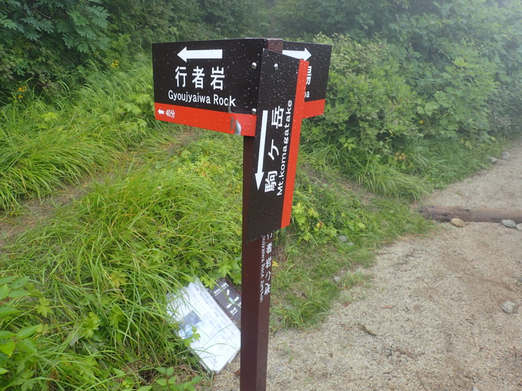 木曽駒ヶ岳の桂小場ルートの行者岩分岐