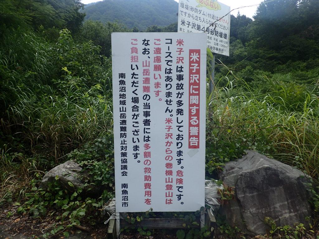 巻機山の米子沢に関する警告