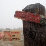 74座目 木曽駒ヶ岳(きそこまがたけ) 日本百名山全山日帰り登山