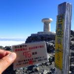 75座目 白馬岳(しろうまだけ) 日本百名山全山日帰り登山