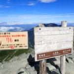 76座目 北岳(きただけ) 日本百名山全山日帰り登山