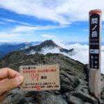 77座目 間ノ岳(あいのだけ) 日本百名山全山日帰り登山