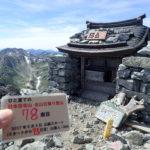 78座目 剱岳(つるぎだけ) 日本百名山全山日帰り登山