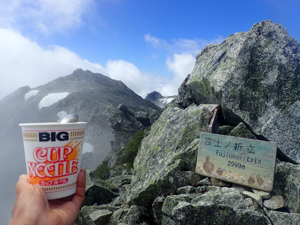 立山(富士ノ折立)でカップヌードル