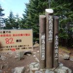 82座目 皇海山(すかいさん) 笹薮こぎ地獄のクラッシックルート<br>日本百名山全山日帰り登山