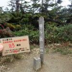 83座目 平ヶ岳(ひらがたけ) 日本百名山全山日帰り登山