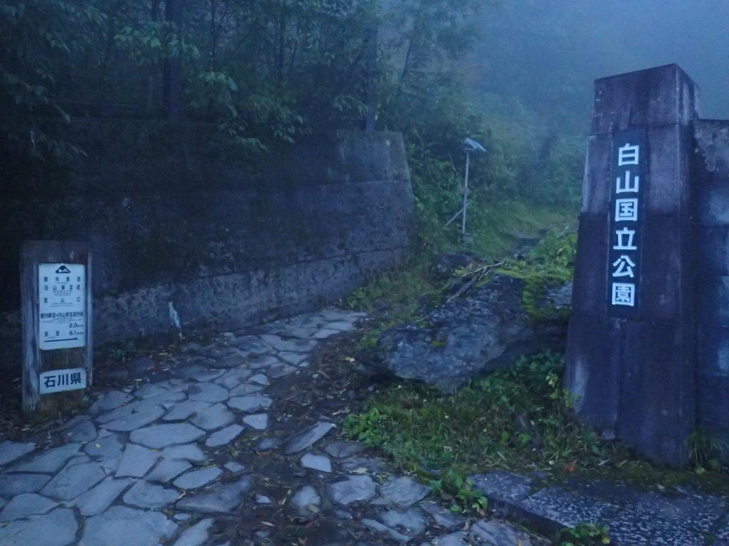 白山の観光新道入口
