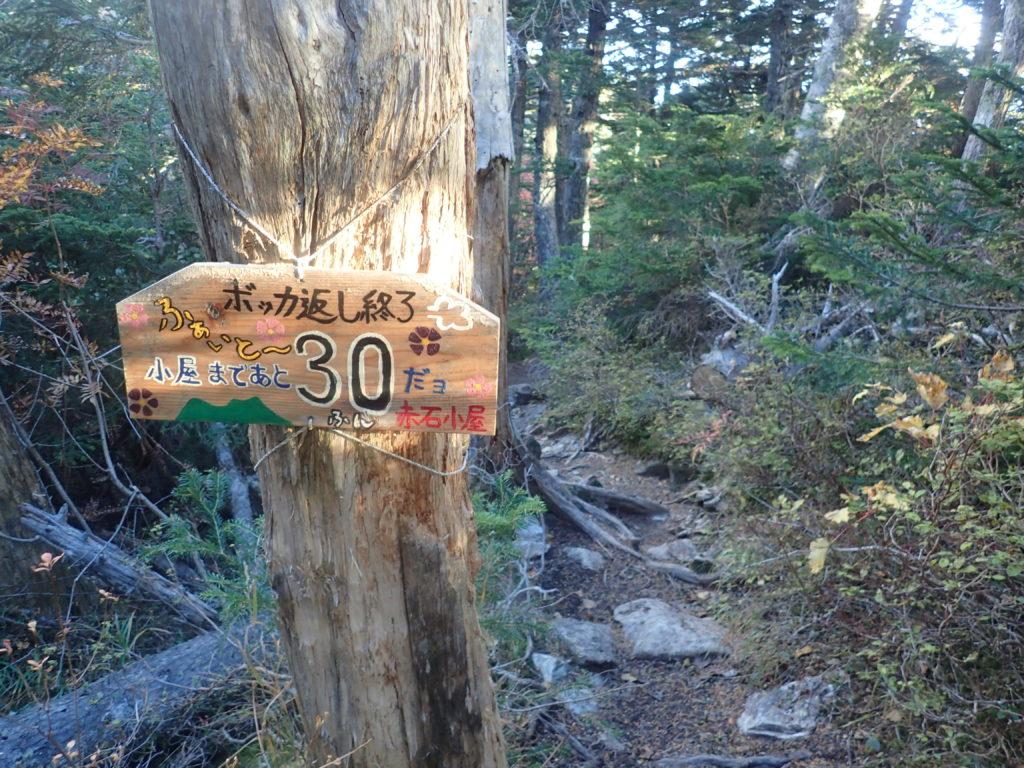 赤石岳登山道の歩荷返し終了の看板