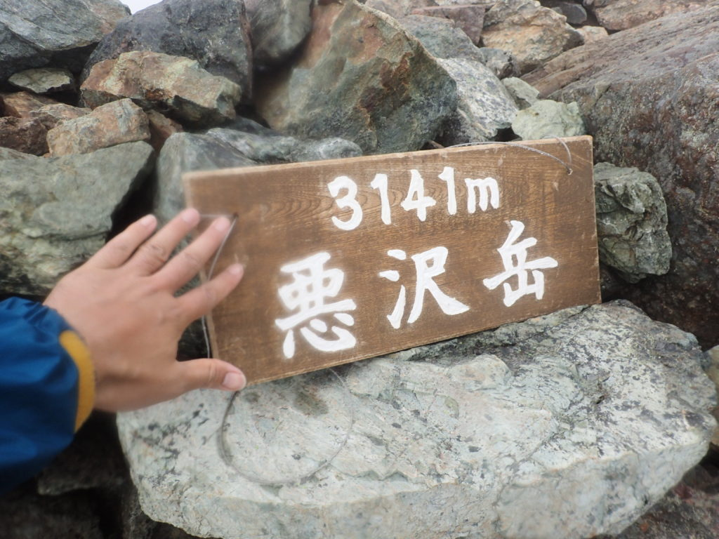 悪沢岳の山頂看板