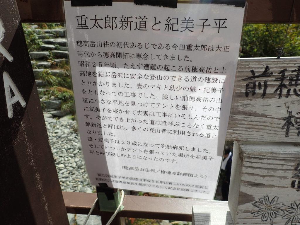 重太郎新道と紀美子平についての説明