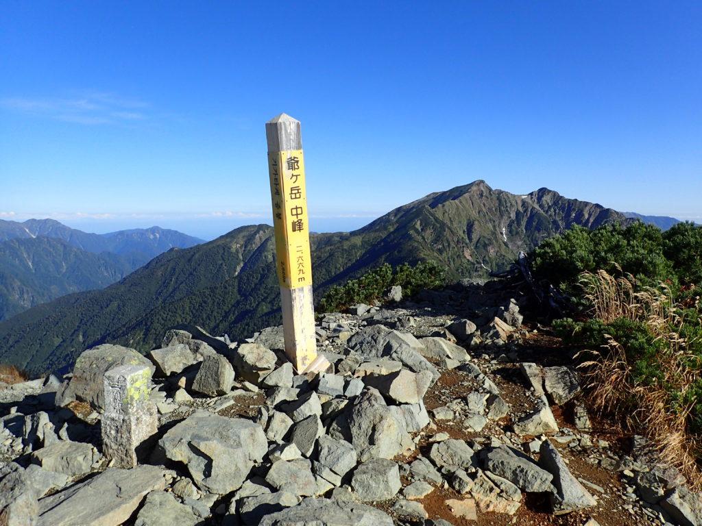 爺ヶ岳中峰山頂