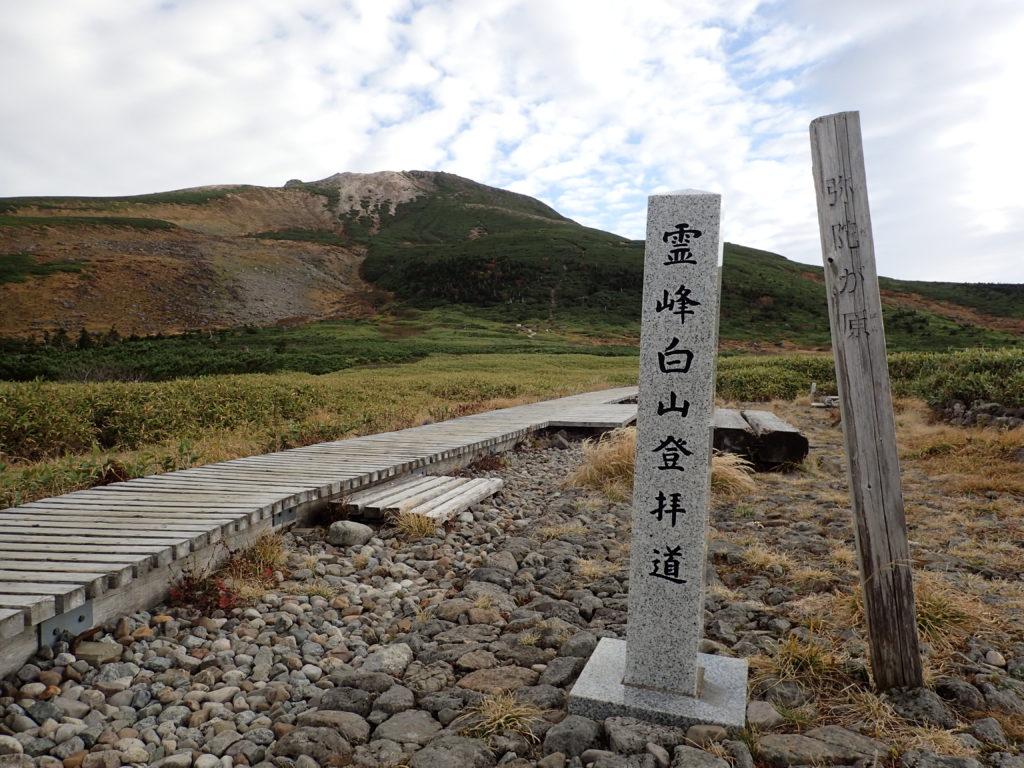 霊峰白山登拝道