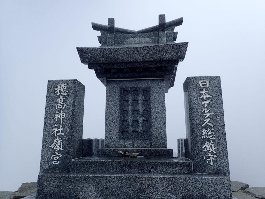 奥穂高岳山頂の穂高神社嶺宮