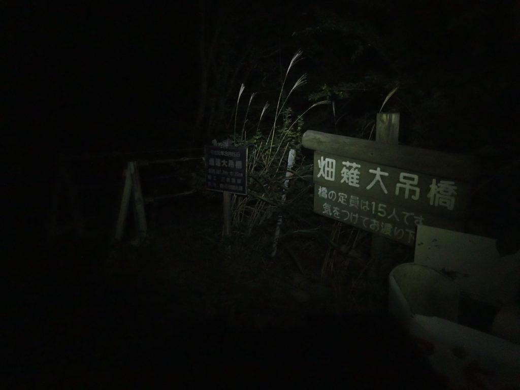 茶臼岳登山口の畑薙大吊橋