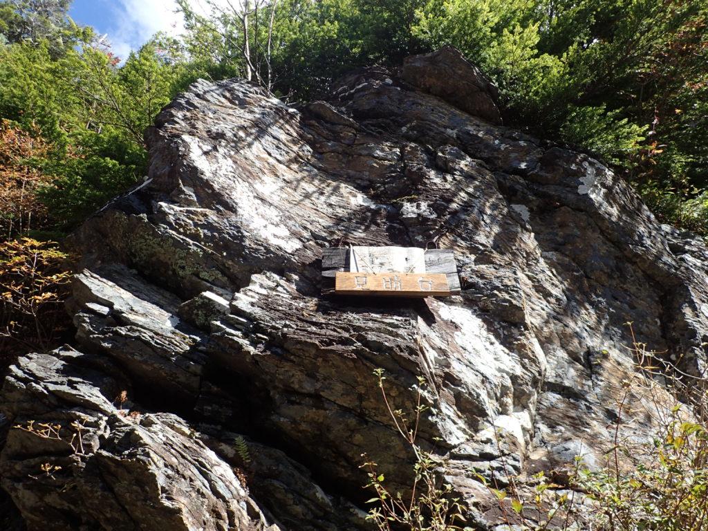千枚岳登山道の見晴らし台