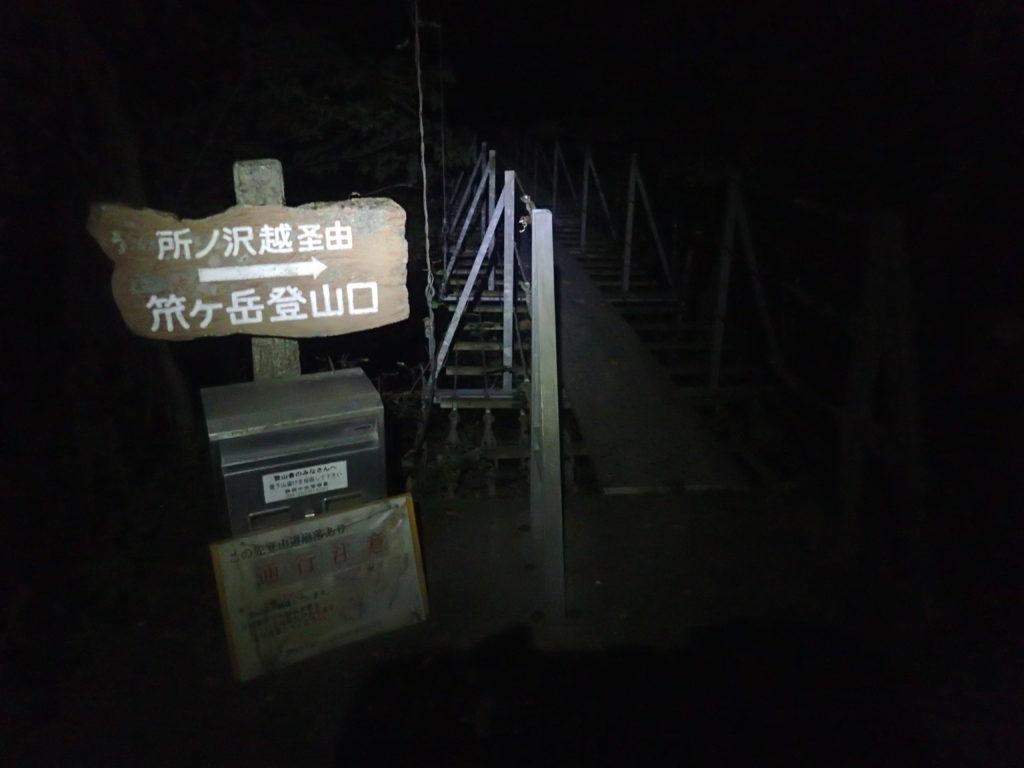 笏ヶ岳登山口