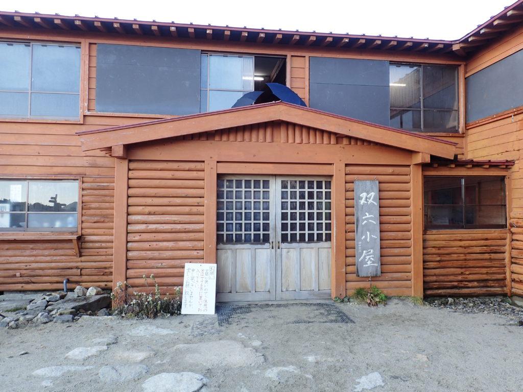 双六小屋入口