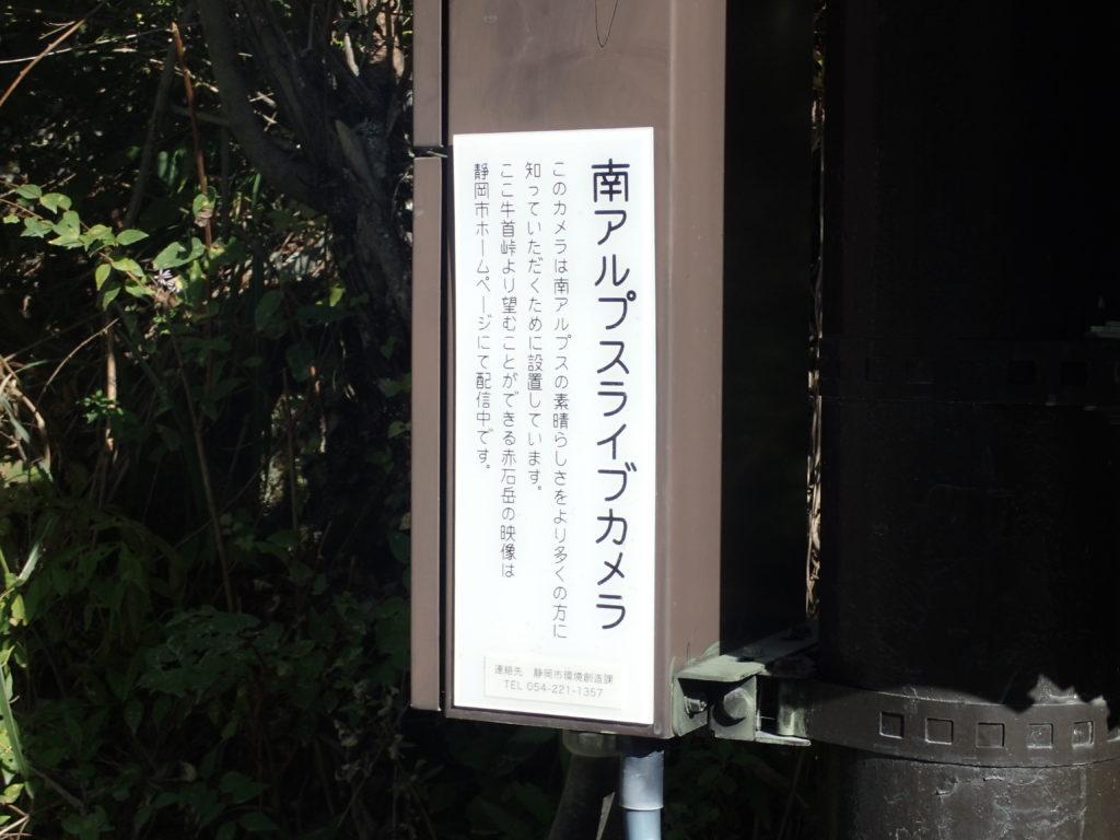 赤石沢川近くにある南アルプスライブカメラ