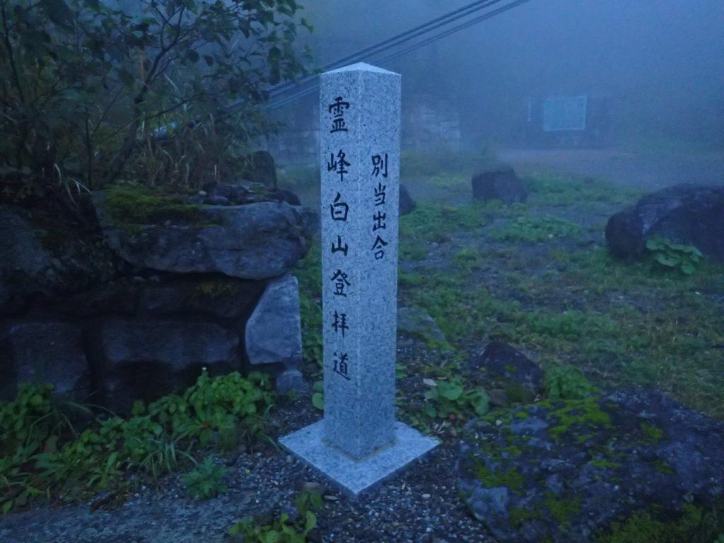 別当出合の霊峰白山登拝道の碑