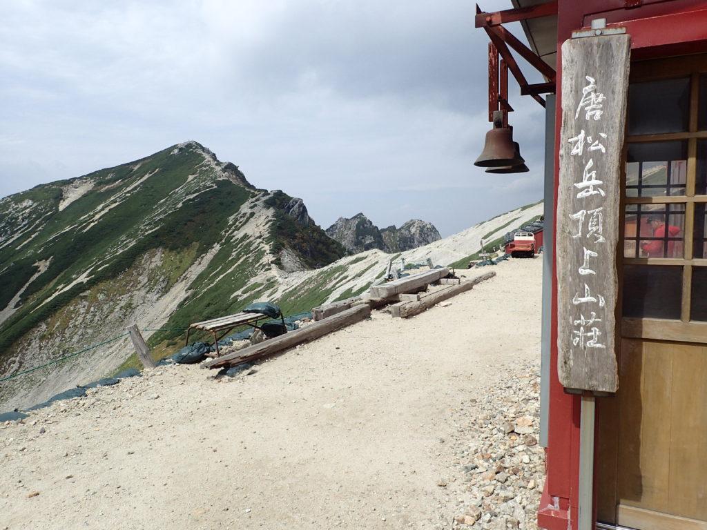 唐松岳頂上山荘と唐松岳