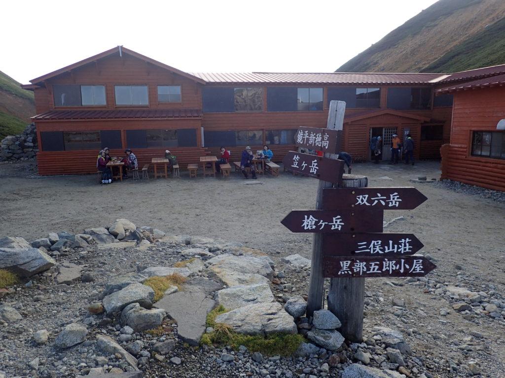 登山者で賑わう双六小屋